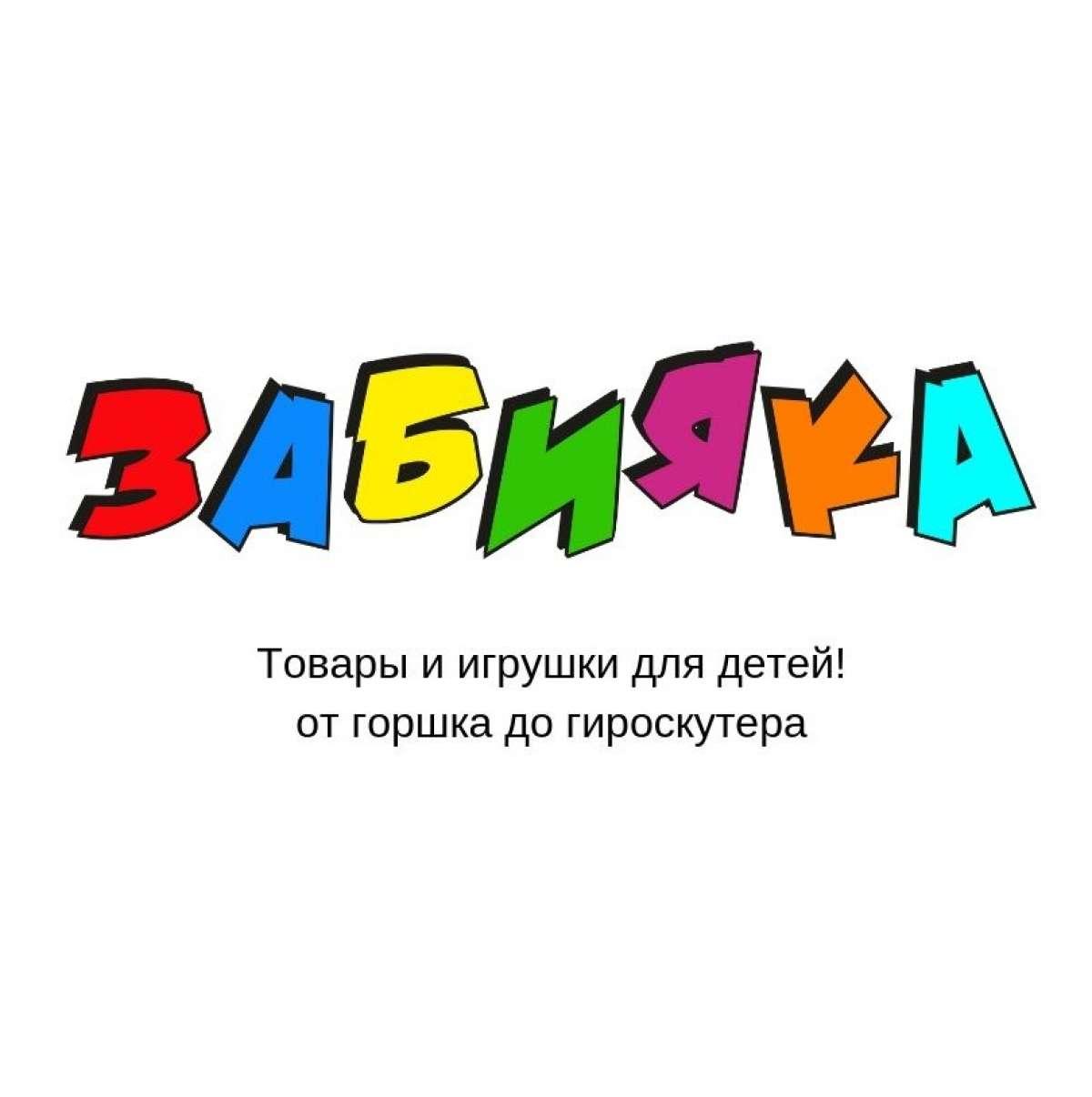 Детские игрушки по низким ценам с доставкой по Украине!