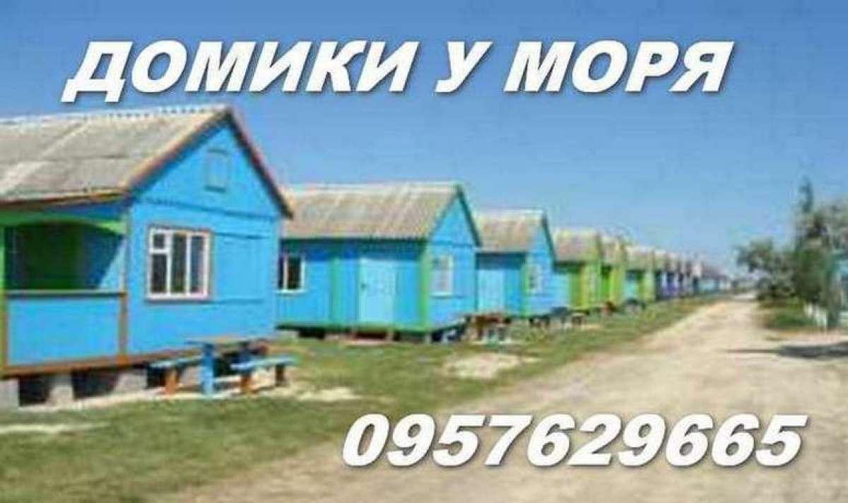 Сдам домики на Азовском море. Арабатская стрелка, п. Счастливцево.