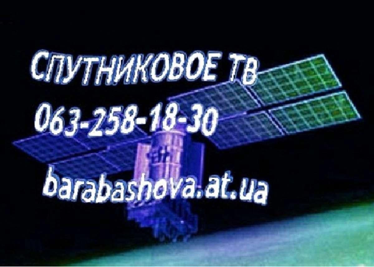 Спутниковое телевидение Харьков каналы цифрового тв