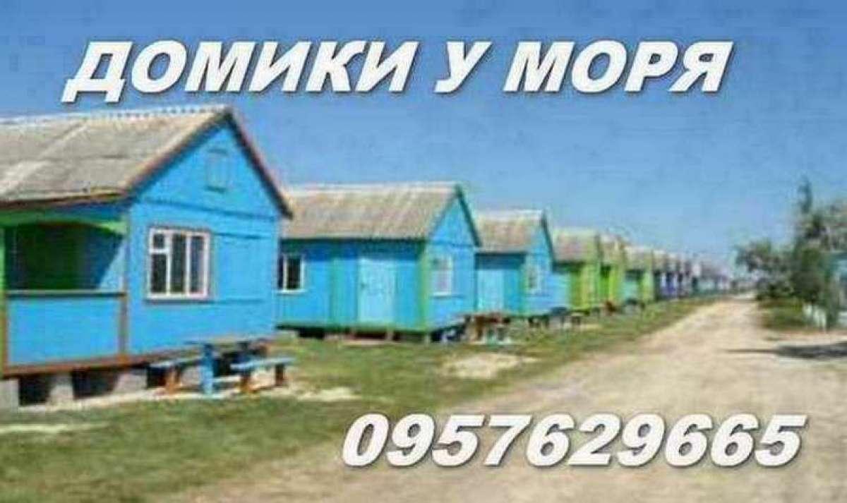 Снять домик на берегу моря недорого