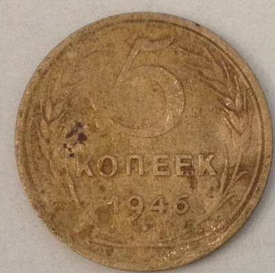 5 копеек 1946  СССР