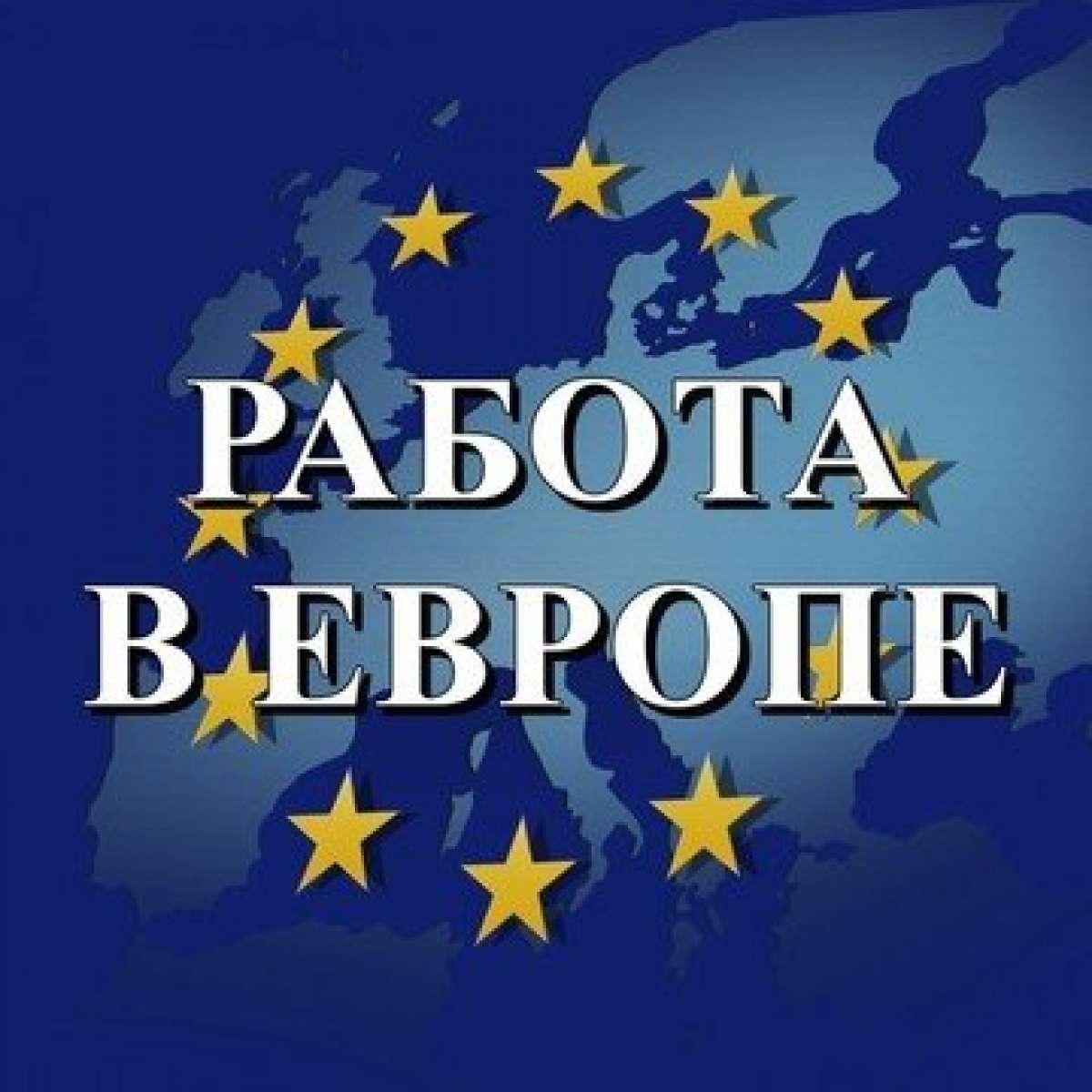 Приглашаем на работу в Польшу, Словакию.