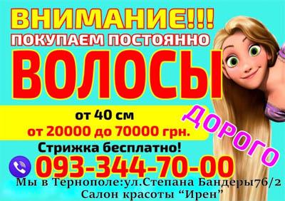 Продати волосся дорого Тернопіль Щодня Дорого