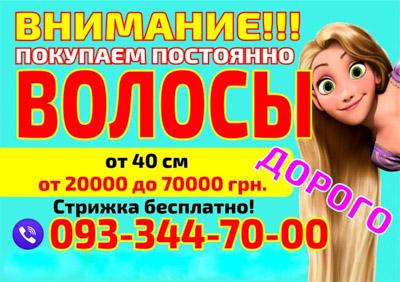 Продать волосы дорого Киев Где продать волосы в Киеве