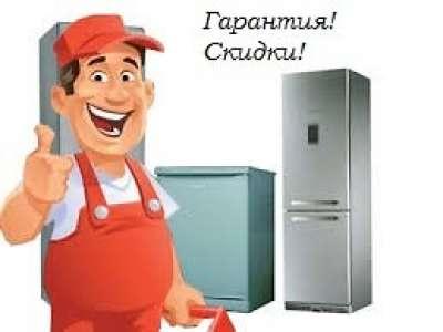 Ремонт стиральных машин,холодильников,бойлеров,тв и др.