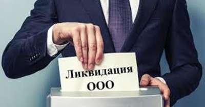 Ликвидация ООО (ТОВ)