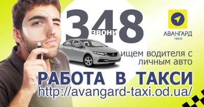 Работа в такси. Подработка в такси. Водитель в такси