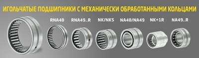 роликовые подшипники серия NKJ, NKJS