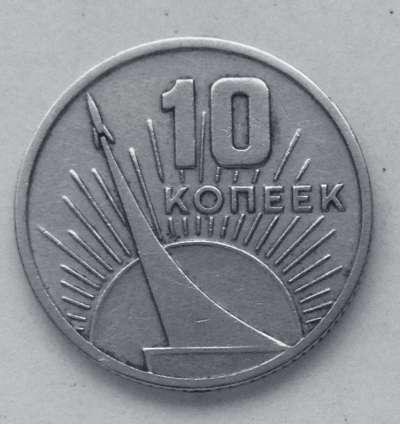 10 копеек 1967 ( 1917 - 1967 г.г ) 50 лет СССР