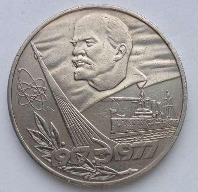 1 рубль 1977 ( 1917 - 1977  60 лет Октябрьской Социалистической револ.