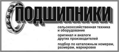подшипник для техники и оборудования