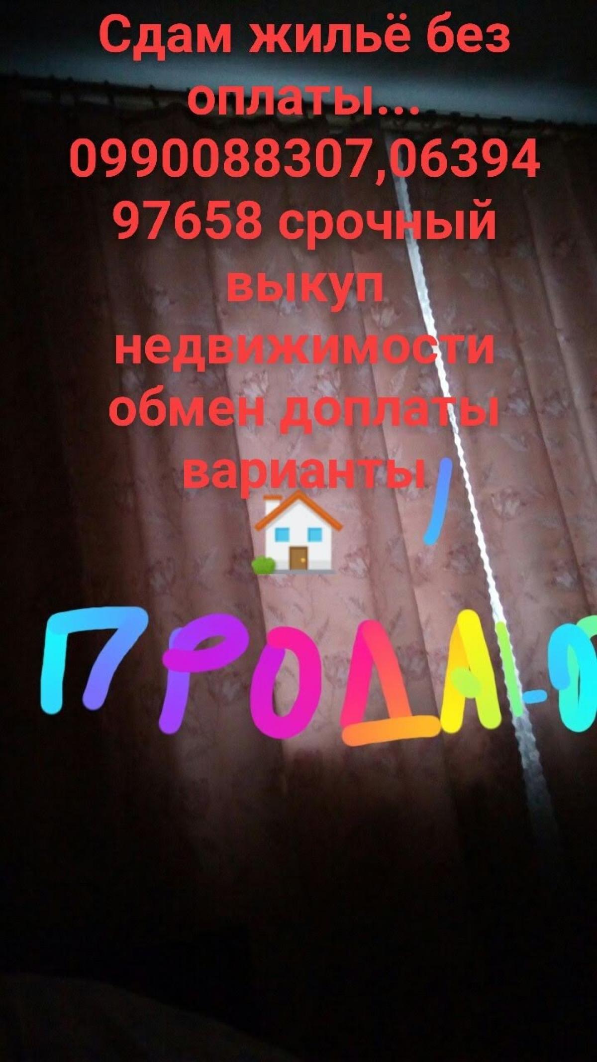 Фон Квартиры в Николаеве