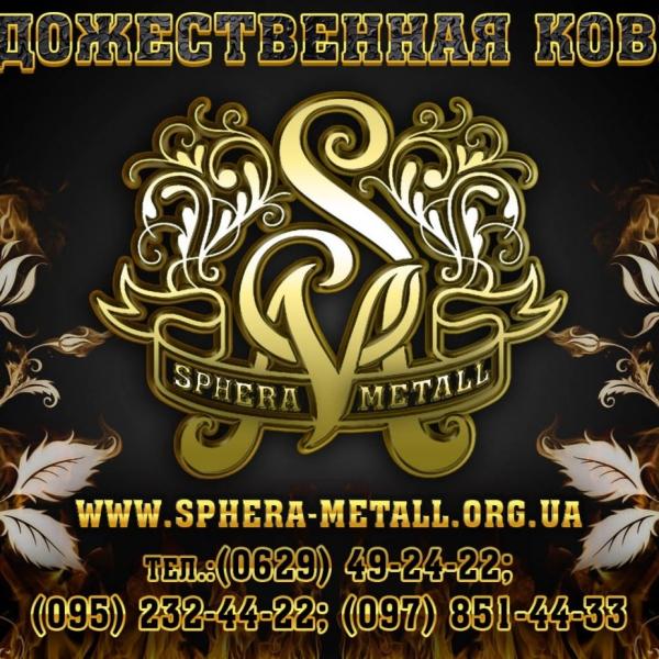 логотип интернет магазина Сфера Металлоизделий