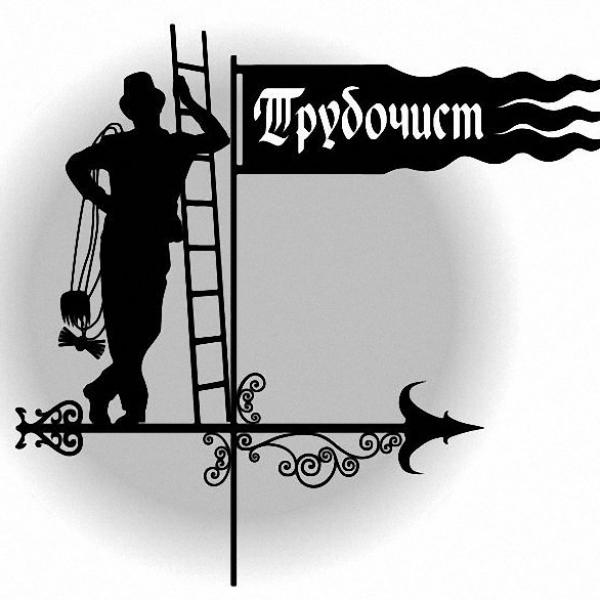Логотип ФОП Печник-трубочист Днепр