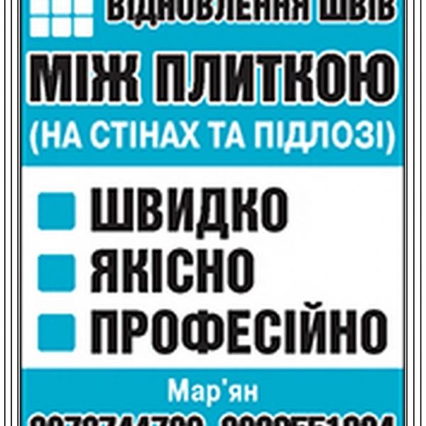 Логотип ВІДНОВЛЕННЯ ШВІВ МІЖ ПЛИТКОЮ